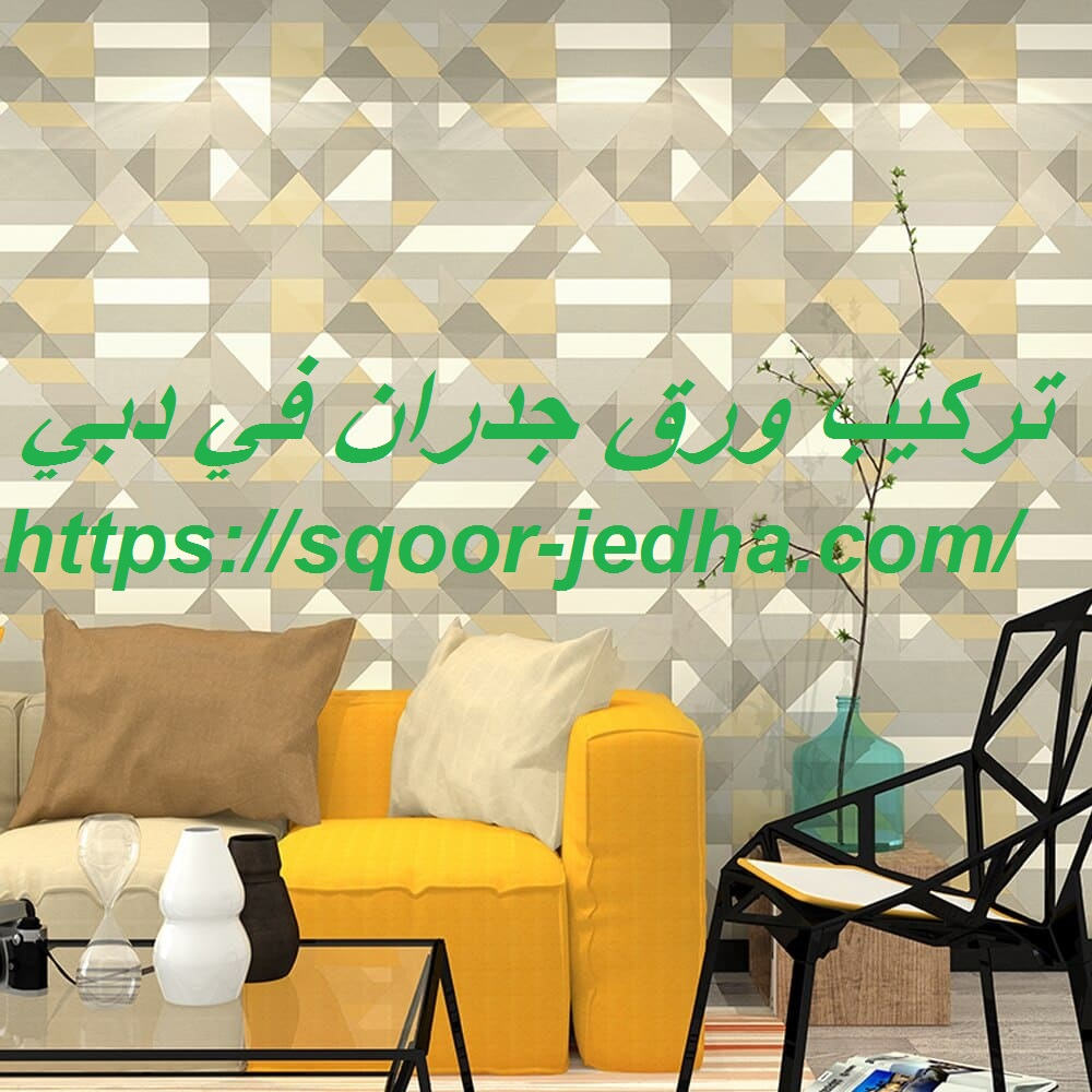 تركيب ورق جدران في دبي