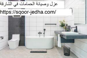 عزل وصيانة الحمامات في الشارقة