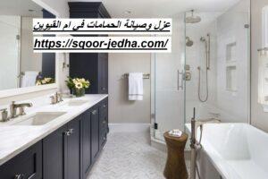 عزل وصيانة الحمامات في ام القيوين