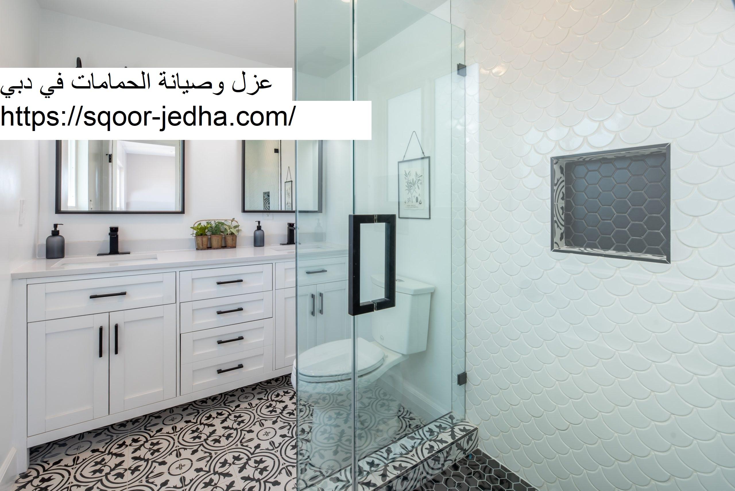 عزل وصيانة الحمامات في دبي