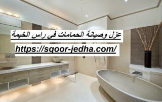 عزل وصيانة الحمامات في راس الخيمة