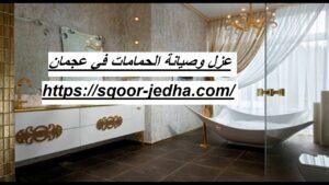 عزل وصيانة الحمامات في عجمان